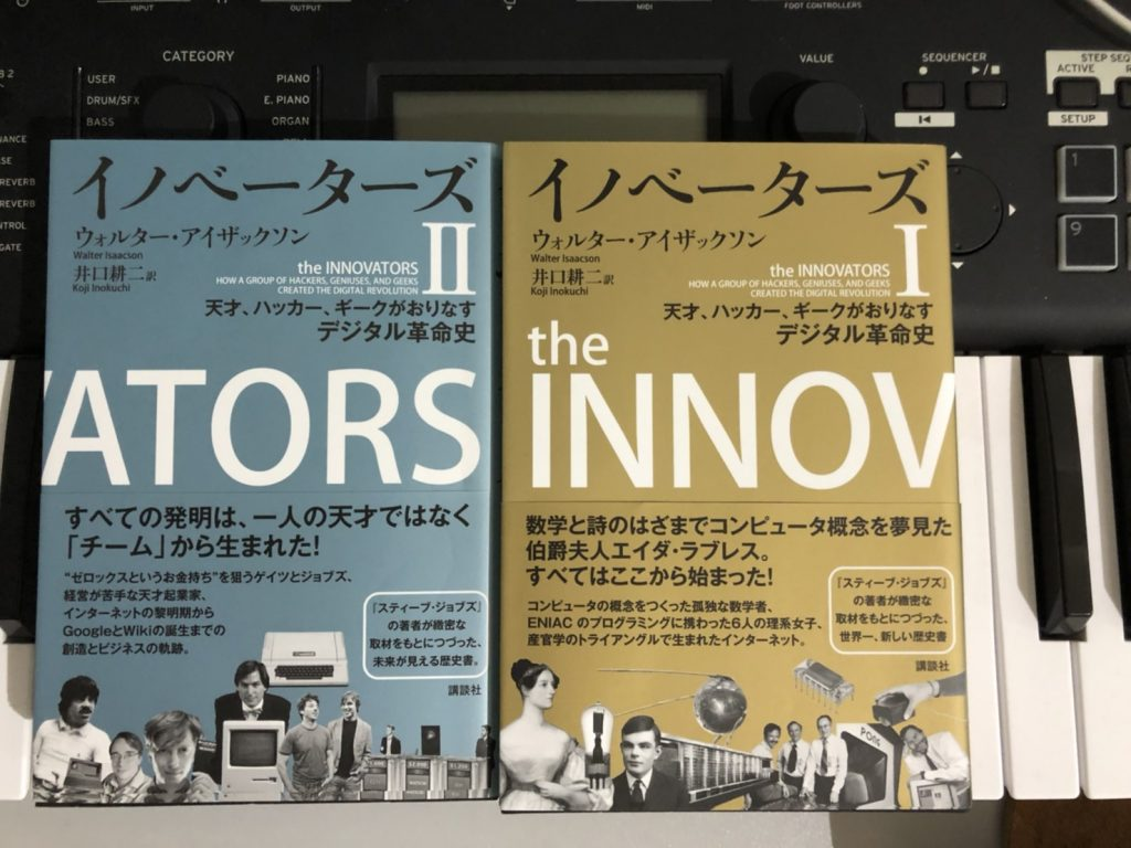 イノベーターズはコンピューターの歴史に関わった人を読み解く
