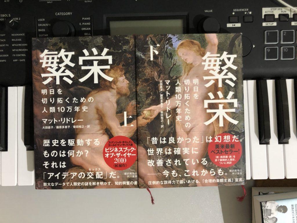 「人類とイノベーション」の著者マット・リドレー氏の著書「繁栄」