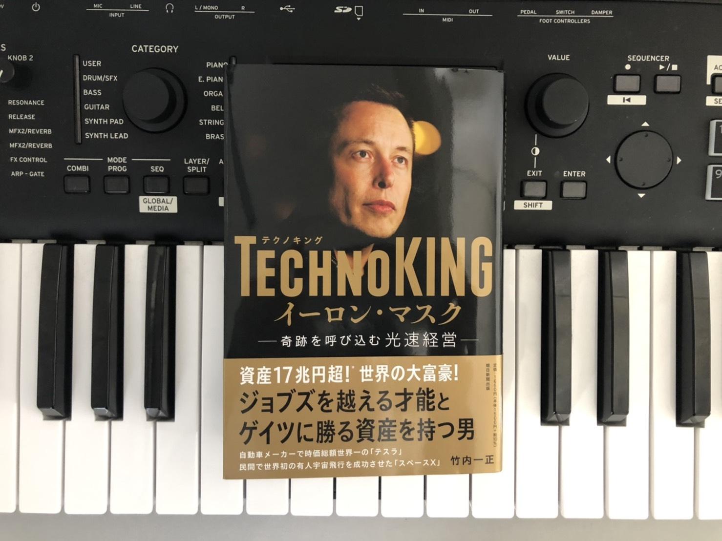 TECHNO KING(テクノキング) イーロン・マスクは本物のイノベーターか