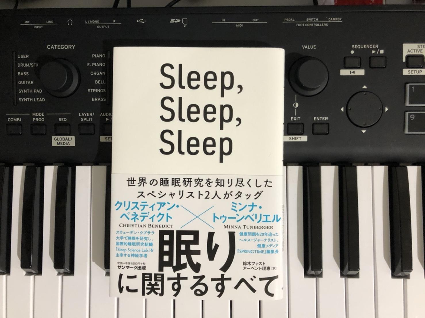 睡眠に関する全て|Sleep,Sleep,Sleep